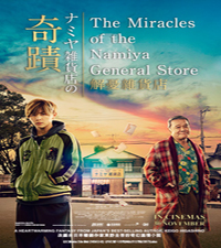 THE MIRACLES OF NAMIYA GENERAL STORE